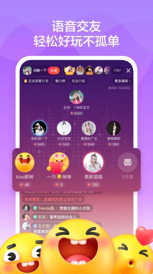 音啵交友app苹果版下载图2: