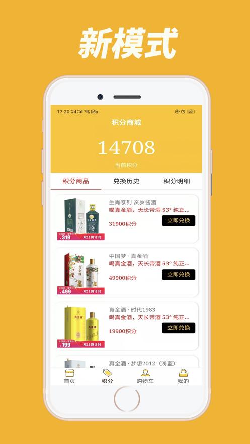 云上酒坊app官方下载图1: