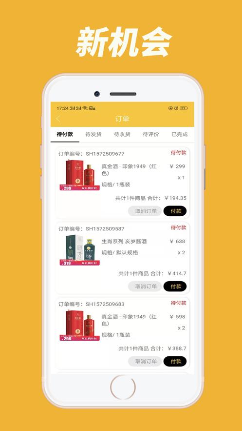 云上酒坊app官方下载图3: