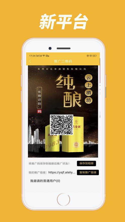 云上酒坊app官方下载图2: