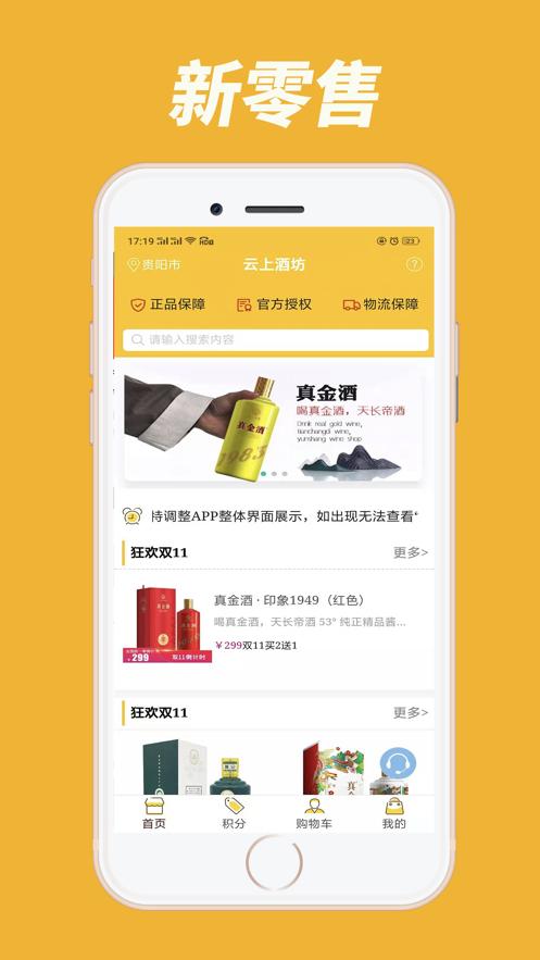 云上酒坊app官方下载图片1