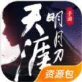 天涯明月刀资源包手游版官方下载 v0.0.22