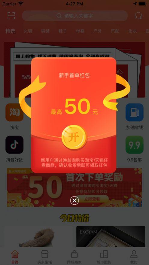 渔翁淘app软件下载图3: