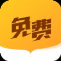 南瓜小说网免费阅读app手机版 v2.1.3