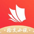 拾文小说app官方版 v1.0