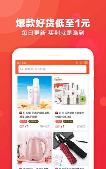 gogomay购够美app软件下载图2: