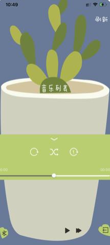 音乐盆栽app软件下载图1: