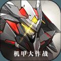 机甲大作战手游官网最新版下载 v1.1.1