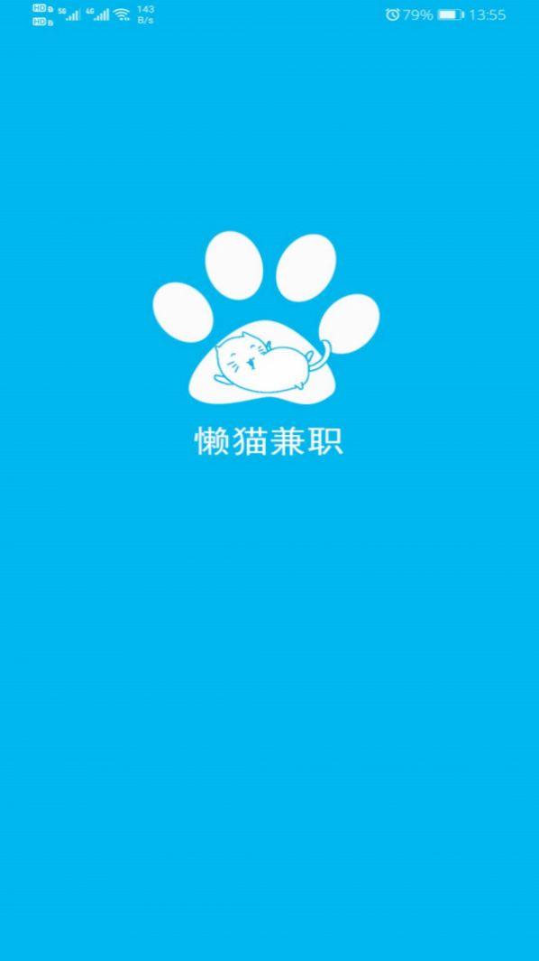 懒猫兼职app最新版下载图3: