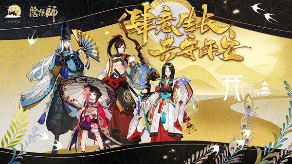 阴阳师10月14日更新公告 2020秋日祭活动上线[多图]图片1