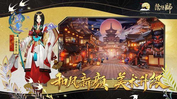 阴阳师10月14日更新公告 2020秋日祭活动上线[多图]图片2