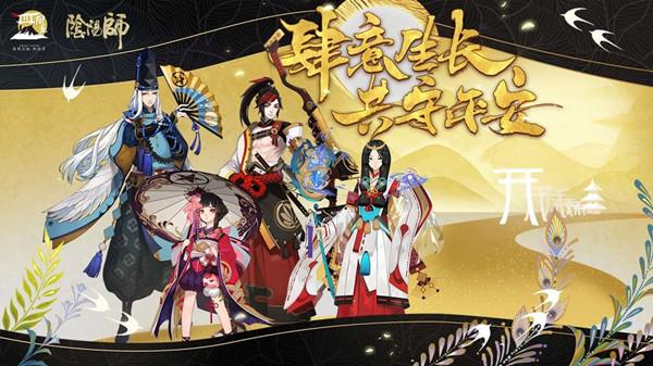 阴阳师10月14日更新公告 2020秋日祭活动上线[多图]
