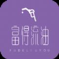 富得流油app官方版下载 v1.0