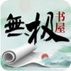 爱上小说app最新版 v2.2.0