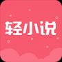 云轻小说app官方版 v1.3.6