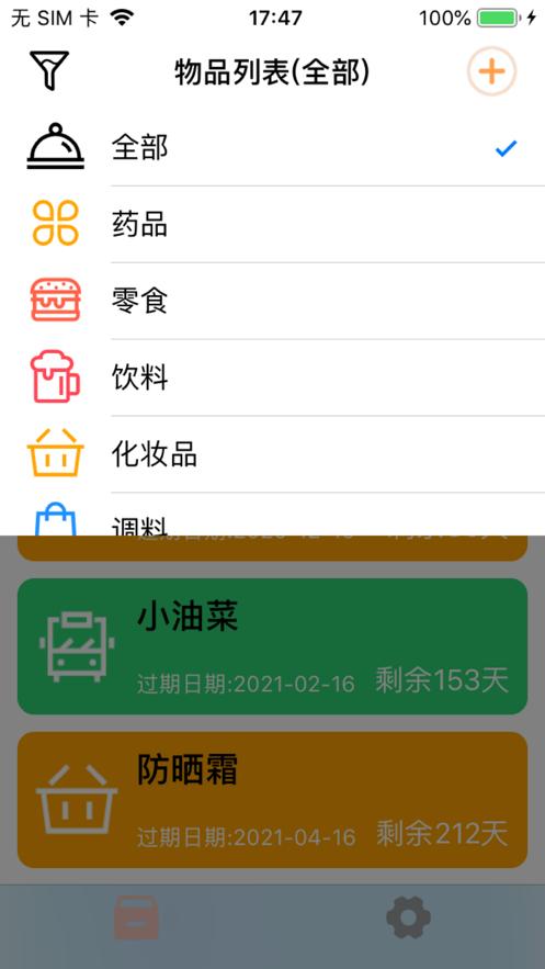 保质记录app软件下载图1: