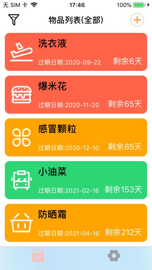 保质记录app软件下载图片1