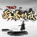狂暴特戒1.76手游官网版 V1.0.101