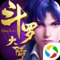 斗罗大陆之绝世战神手游官方版 v1.0.0