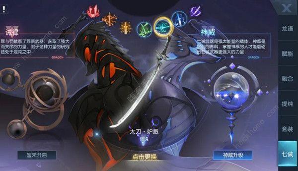 龙族幻想七诫技能怎么激活 七诫各武器技能玩法攻略[多图]图片1