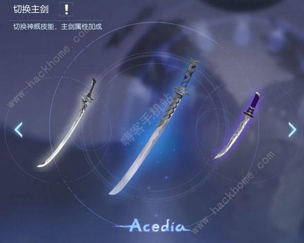 龙族幻想七诫技能怎么激活 七诫各武器技能玩法攻略[多图]图片2