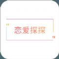 恋爱话术探探app