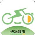 脚踏车超市app安卓版下载 v1.0.9