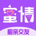 蜜情社交app免费版下载 v1.3.0