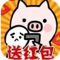 放过这头猪红包版福利版 v1.0