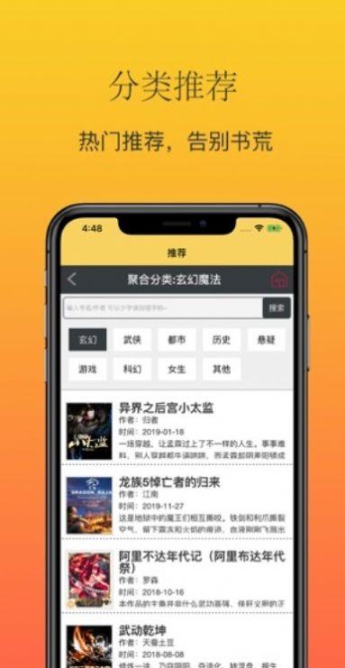 大白书城手机app下载图3: