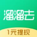 溜溜去app安卓版下载 v1.0.00