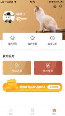 喵晓法app下载最新版图1: