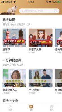 喵晓法app下载最新版图3: