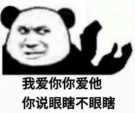 沙雕怼人熊猫头表情包动漫图片分享图1: