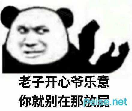 沙雕怼人熊猫头表情包动漫图片分享图2: