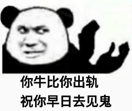 沙雕怼人熊猫头表情包动漫图片分享图3: