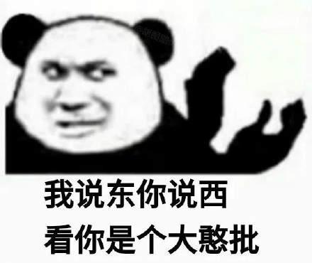 沙雕怼人熊猫头表情包动漫图片分享图片1