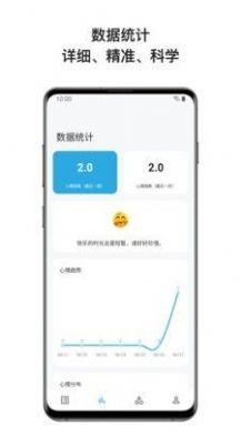心暖日记app安卓版下载图2: