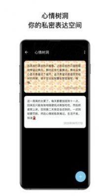 心暖日记app安卓版下载图片1