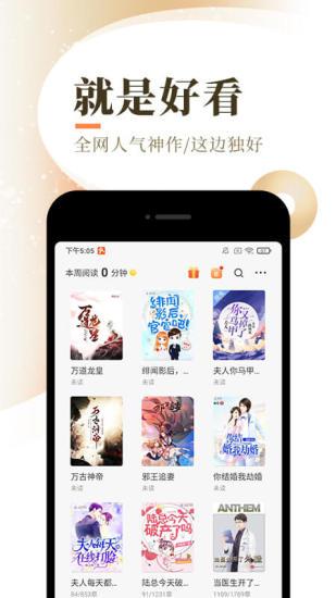 长情小说app手机版图2: