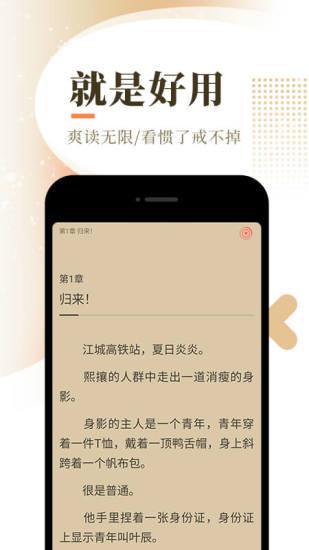 长情小说app手机版图片1