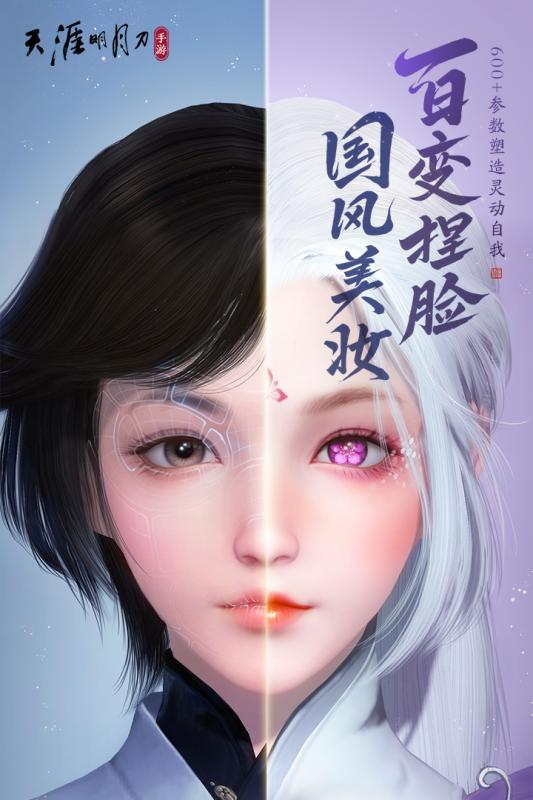 腾讯天涯明月刀ol手游官网安卓版图1: