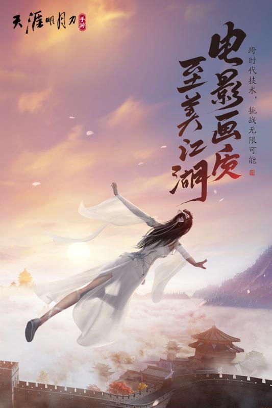 腾讯天涯明月刀ol手游官网正版下载图2: