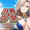 海战少女手游内购破解版 v1.2.0