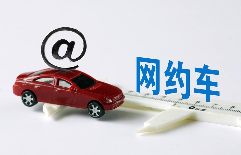 网约车平台排行榜