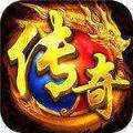 福利传奇游戏盒子官方下载 v1.0