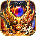 龙域霸业高爆版手游官方版 v1.0.29307