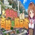 米拉与奇妙的炼金术中文安卓版游戏 v1.0