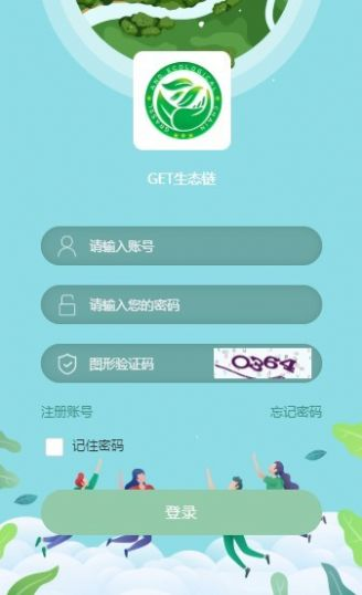 GET草原生态链app官方版下载图1: