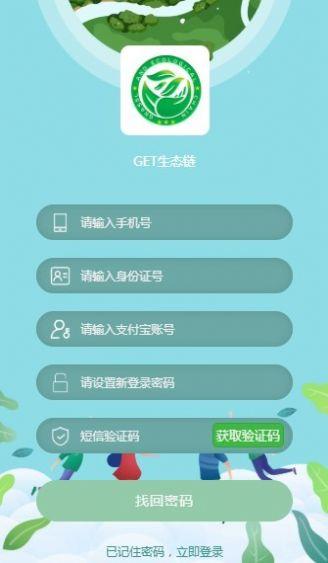 GET草原生态链app官方版下载图3: